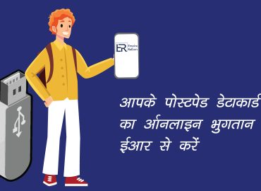 पोस्टपेड-डेटाकार्ड-बिल-ऑनलाइन-भुगतान